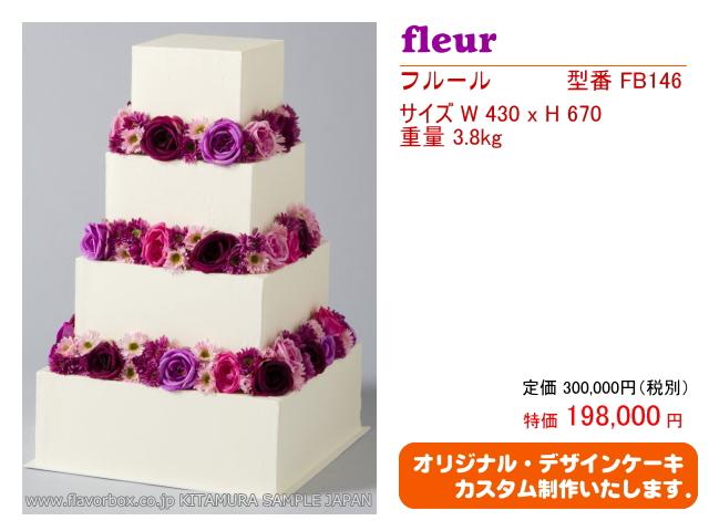 フルール-fleur