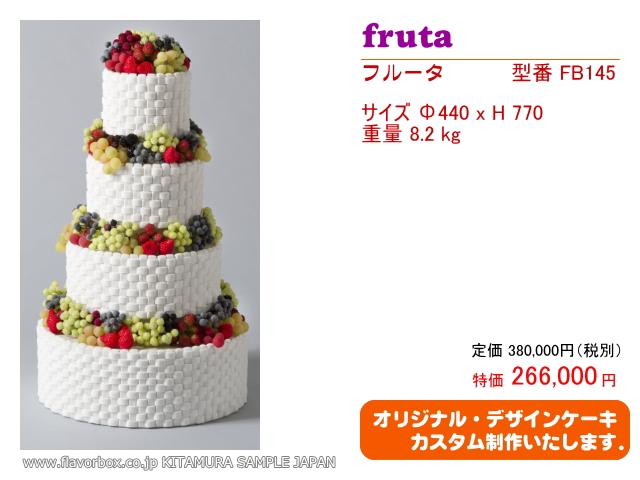 フルータ-fruta