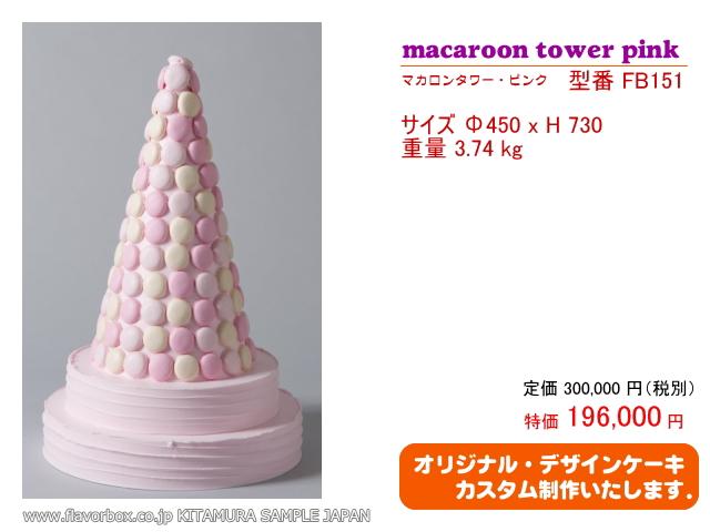 マカロンタワーmacaroontower