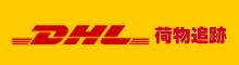 DHL荷物追跡