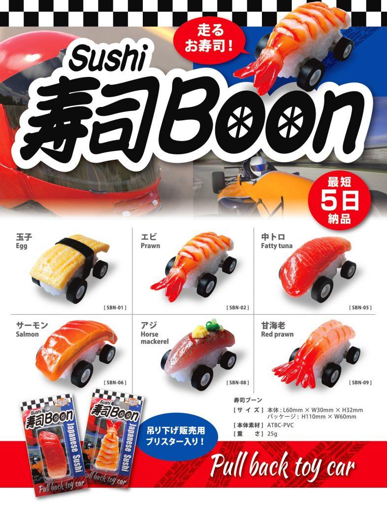 寿司Boon-寿司カー